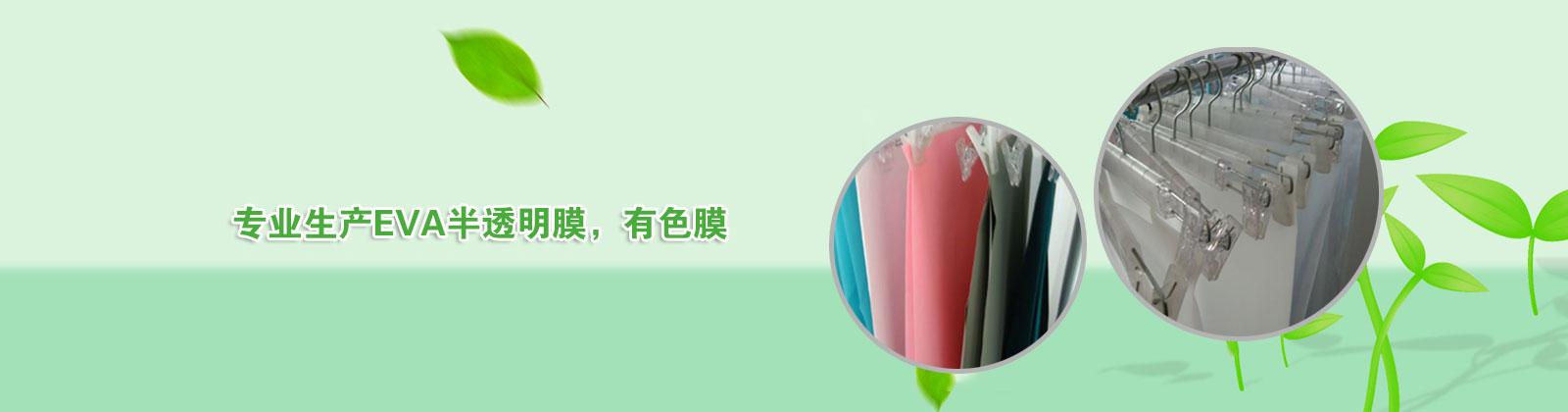 PVC环保超透膜