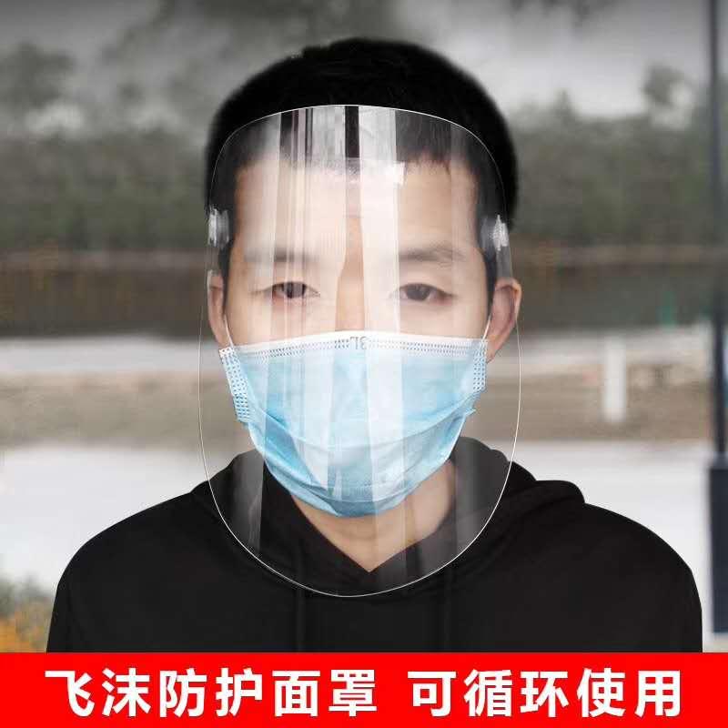南京PET防护面罩